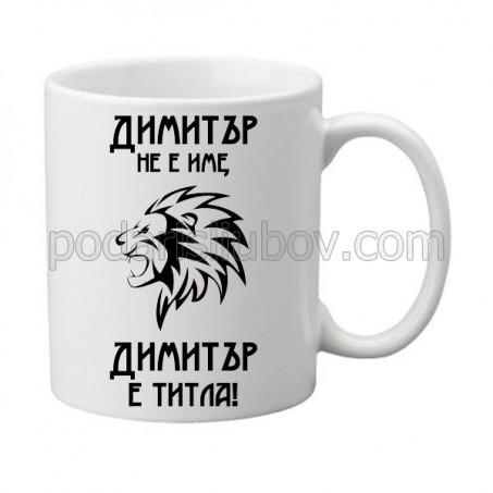 Керамична чаша За имен ден - Димитър/Здравко/Иван не е име, а титла!