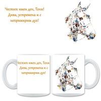 Бяла керамична чаша с колаж за Тодоровден