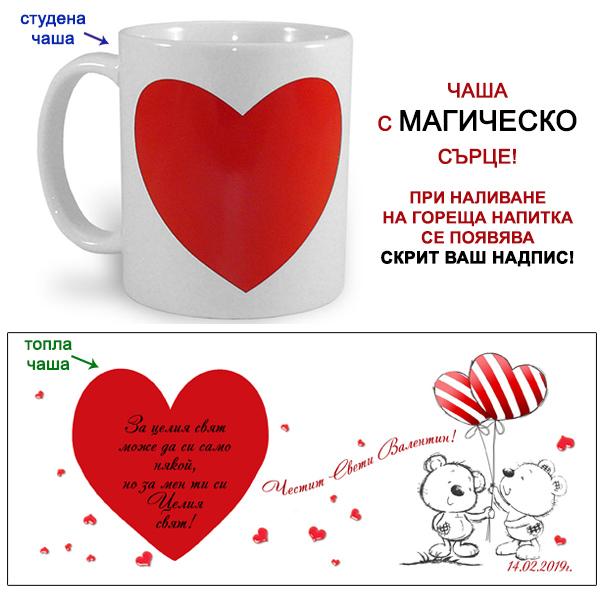 Уникална чаша с Магическо СЪРЦЕ, с Ваш надпис