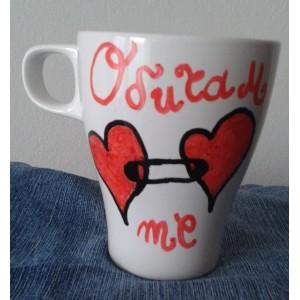 "Чаша с надпис ""Обичам те"""