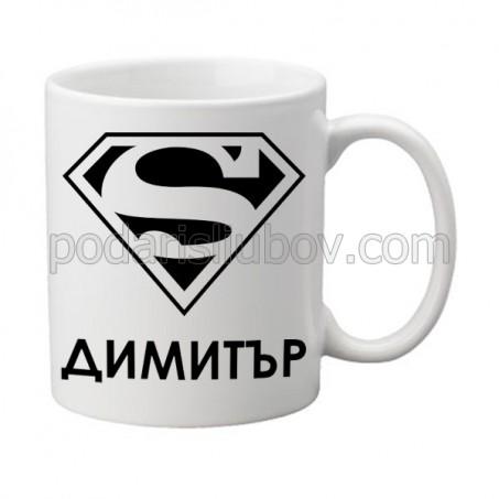 Керамична чаша Супер Димитър