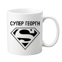 Керамична чаша Супер Георги/Никола/Иван