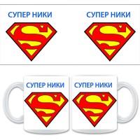 Керамична чаша Супер Ники