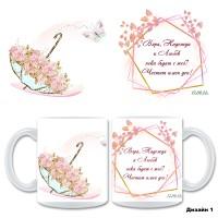 Бяла керамична чаша за Вяра, Надежда, Любов