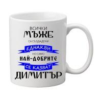 Керамична чаша Най-добрите мъже се казват .... (Димитър/ Петър/ име)