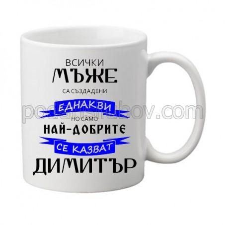 Керамична чаша Най-добрите мъже се казват Димитър