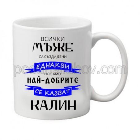 Керамична чаша Най-добрите мъже се казват .... (Калин, Георги, Димитър)
