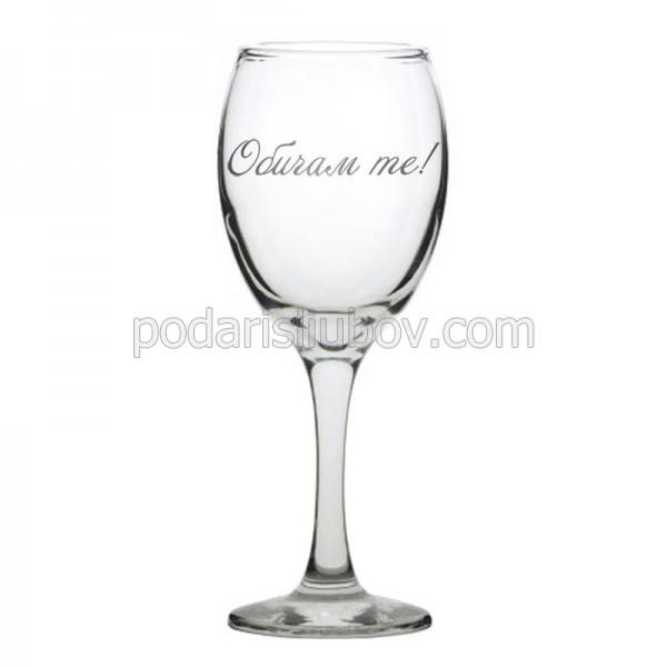 Чаша за червено вино с гравиран надпис Обичам те!