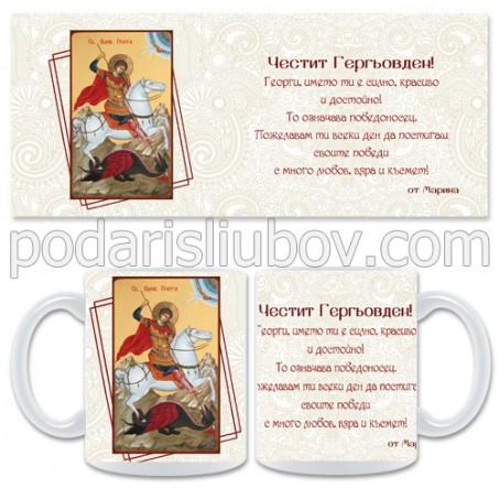 Керамична чаша за Гергьовден