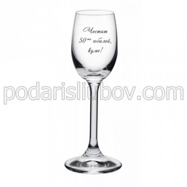 Гравирана чаша за ракия с Ваш текст