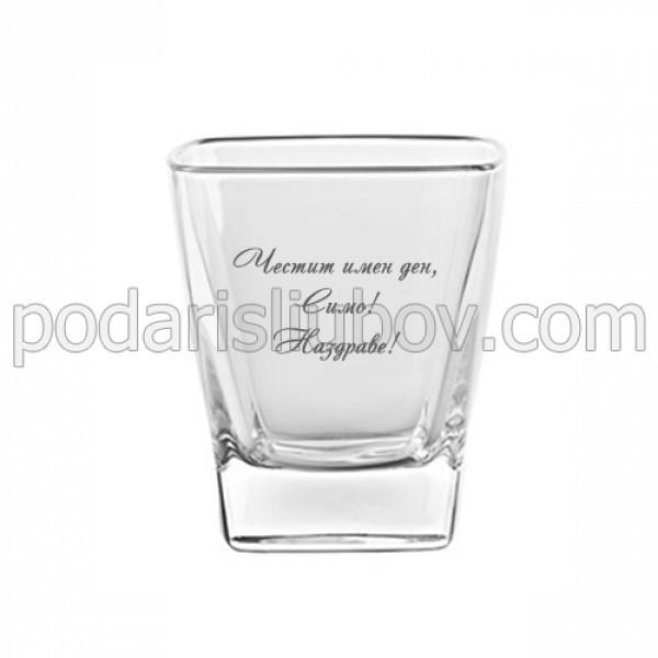 Гравирана чаша за уиски с надпис Честит Имен Ден!