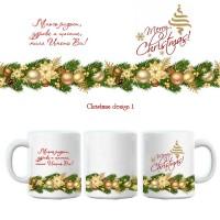 """""""Честита Коледа"""" керамична чаша, различни модели"""