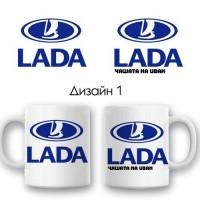 """Дизайнерска керамична чаша """"Lada"""", """"Trabant"""", различни модели"""