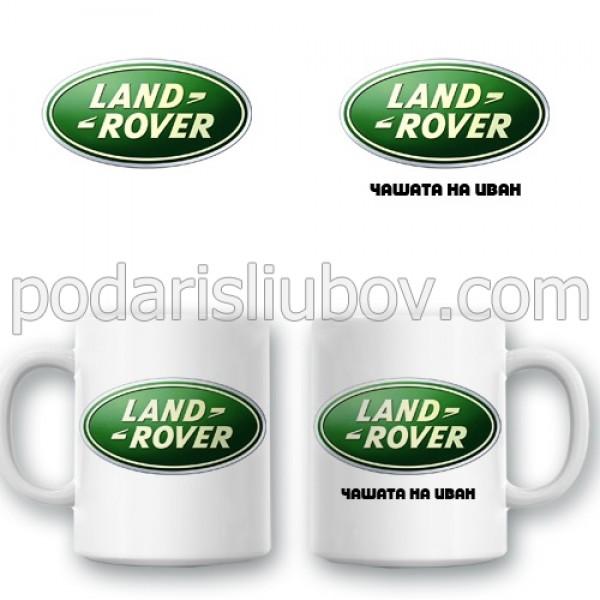 """Дизайнерска керамична чаша """"Rover"""", """"Land Rover"""", различни модели"""