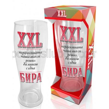 Гигантска чаша за бира XXL - 1,5 литра!