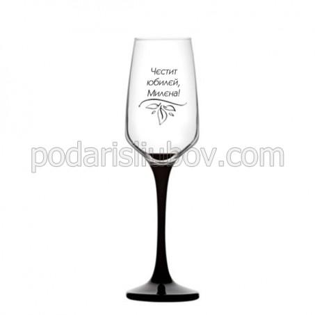Изискана гравирана чаша за бяло вино и шампанско, черно столче