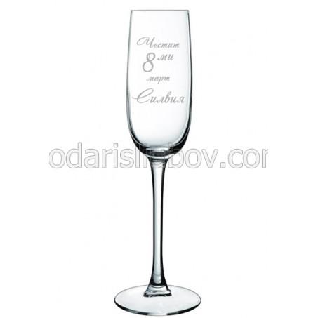Гравирана чаша за бяло вино с надпис за различен повод