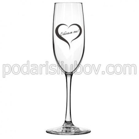 Гравирана чаша за бяло вино с надпис Обичам те! в сърце (или Ваш надпис)