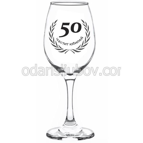 Гравирана чаша за червено вино с Ваш надпис за различен повод