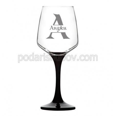 Гравирана чаша за червено вино за имен ден, черно столче