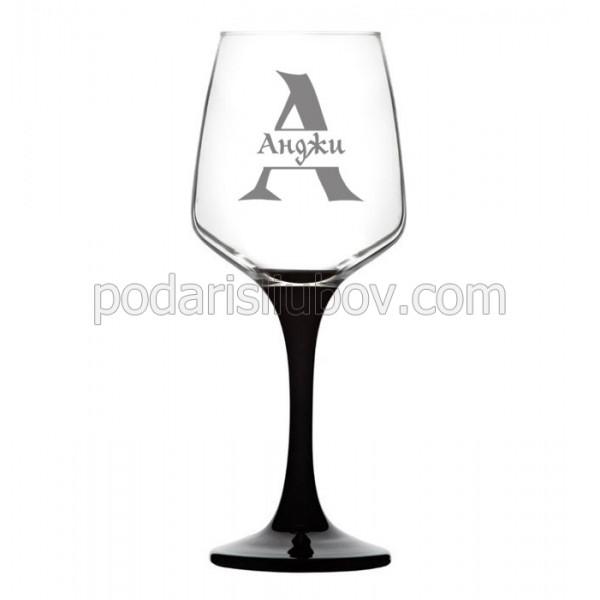 Гравирана чаша за червено вино за имен ден, с буква и име, черно столче