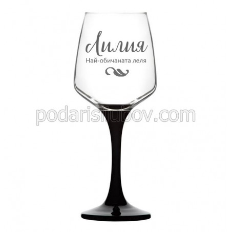 Гравирана чаша за червено вино с Ваш надпис, черно столче