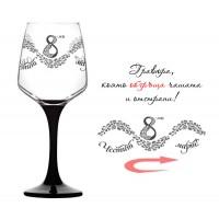 Гравирана чаша за червено вино за 8 март, черно столче