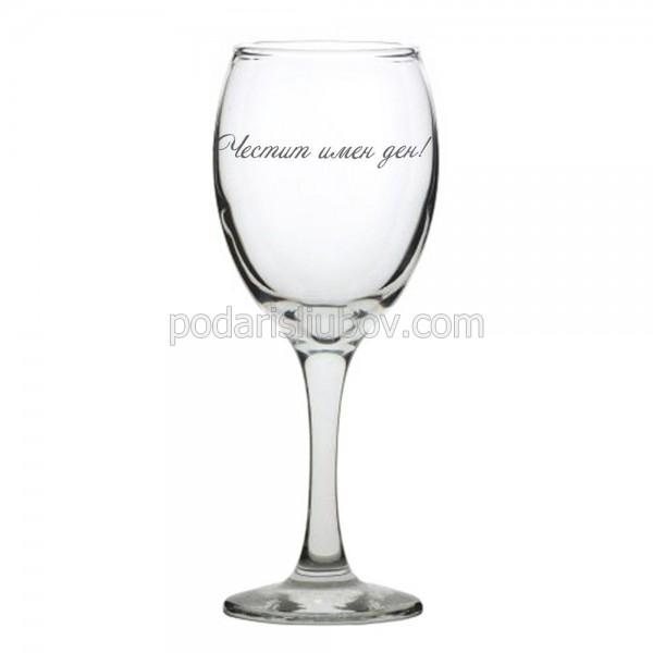 Гравирана чаша за червено вино с надпис Честит Имен Ден!
