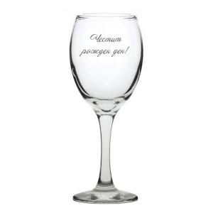 Гравирана чаша за червено вино с надпис Честит Рожден Ден!