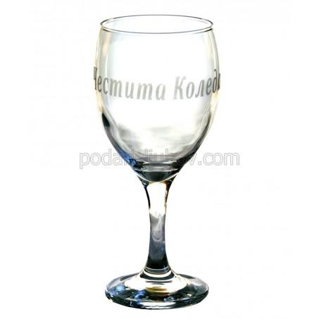 Гравирана чаша за червено вино с надпис Честита Коледа!