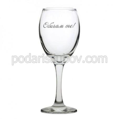 Гравирана чаша за червено вино с надпис Обичам те!