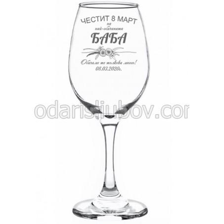 Гравирана чаша за червено вино за Най-обичаната БАБА, за 8 март