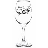 Гравирана чаша за червено вино за имен ден