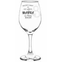 Гравирана чаша за вино Най-добрата МАЙКА на Света, за 8 март