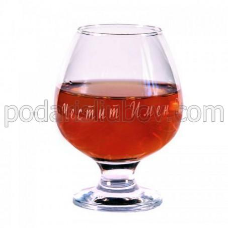 Гравирана чаша за ром или бренди Честит Имен Ден!