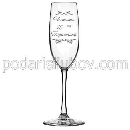 Гравирана чаша за шампанско Честита Годишнина