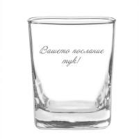 Гравирана чаша за уиски с Ваш текст