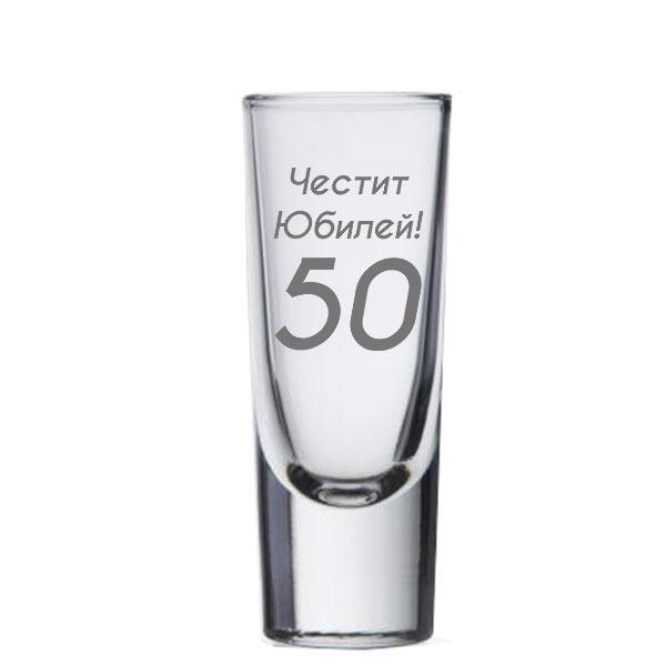 Гравирана чаша за Узо, с Ваш текст/ цифра за юбилей