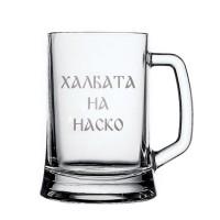 Гравирана халба за бира с Вашето име (Халбата на Здравко/ Георги/ име), за Цветница