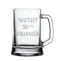 """Халба за бира """"Честит 30-ти юбилей"""""""