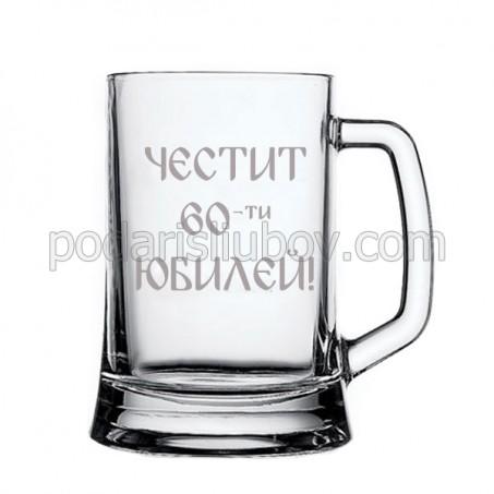"""Халба за бира """"Честит 60-ти юбилей"""""""