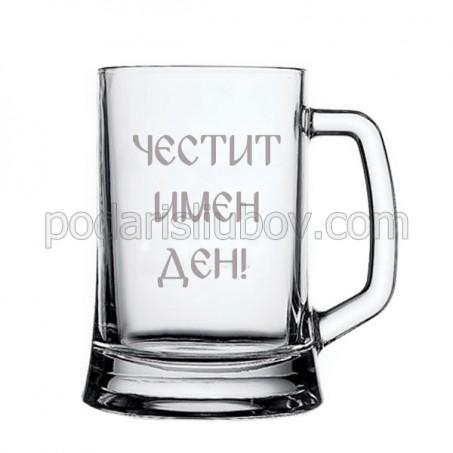 "Халба за бира ""Честит Имен Ден"""