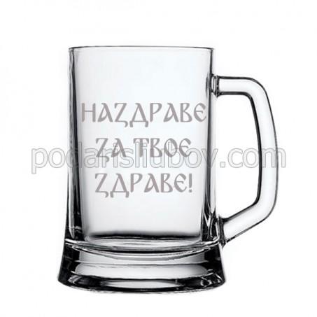 """Халба за бира """"Наздраве за твое здраве"""""""