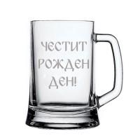 "Халба за бира ""Честит Рожден Ден"""