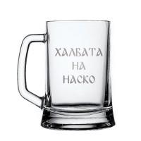Гравирана халба за бира с Вашето име (Халбата на Ники/ Иван/ име)