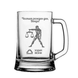 Гравирана халба за бира Зодиак - изберете зодия!