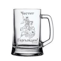 Гравирана халба за бира с име за Гергьовден