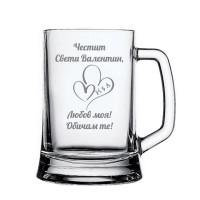 Гравирана халба за бира за Свети Валентин