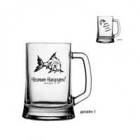 """Гравирана халба за бира """"Никулден"""" 2 дизайна"""