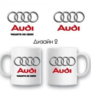 """Керамична чаша """"Audi"""", различни модели"""
